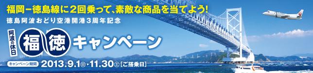 福徳キャンペーン