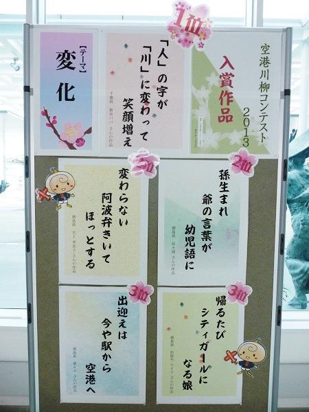 空港川柳コンテスト