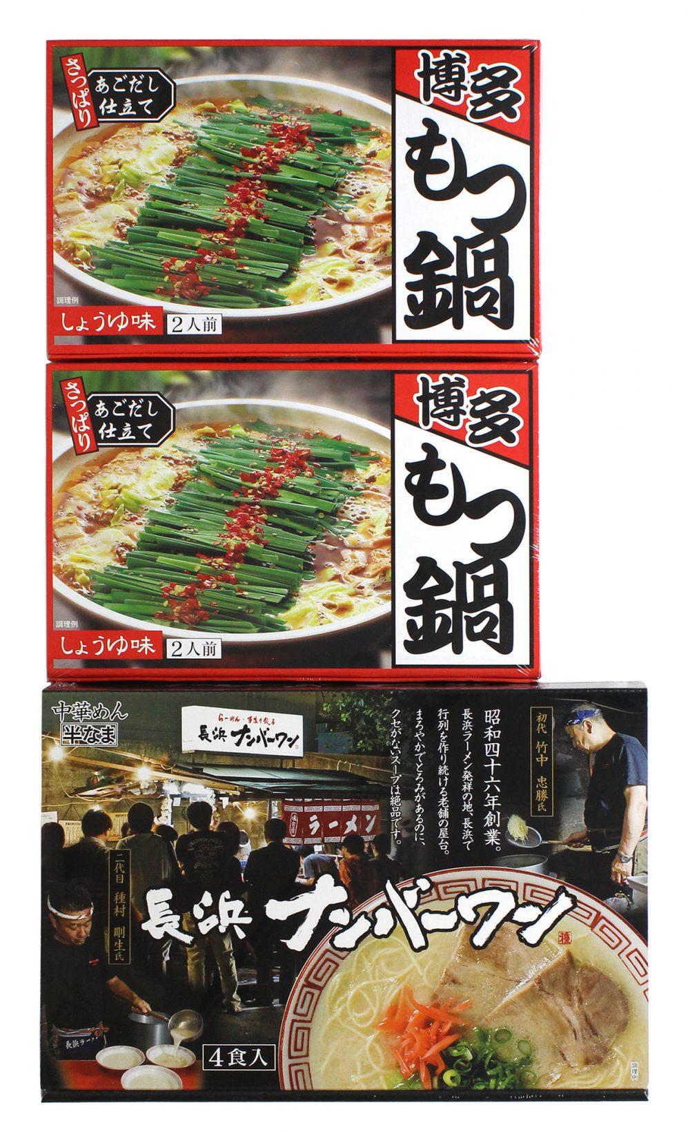 博多もつ鍋あごだししょう油×2、ナンバーワンラーメン4食 ①
