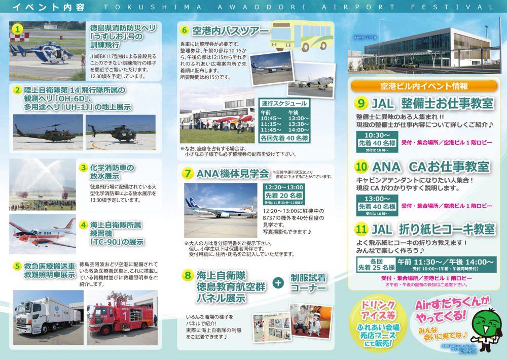 空の日イベントH-27-07中面ol