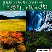 上勝町を訪ねる旅!