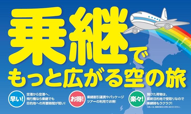 noritsugiwari