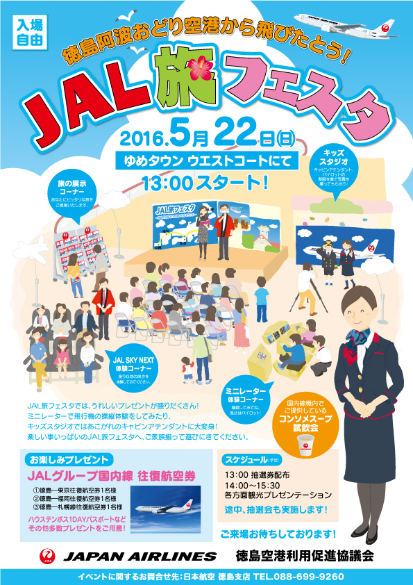 JAL旅フェスタ