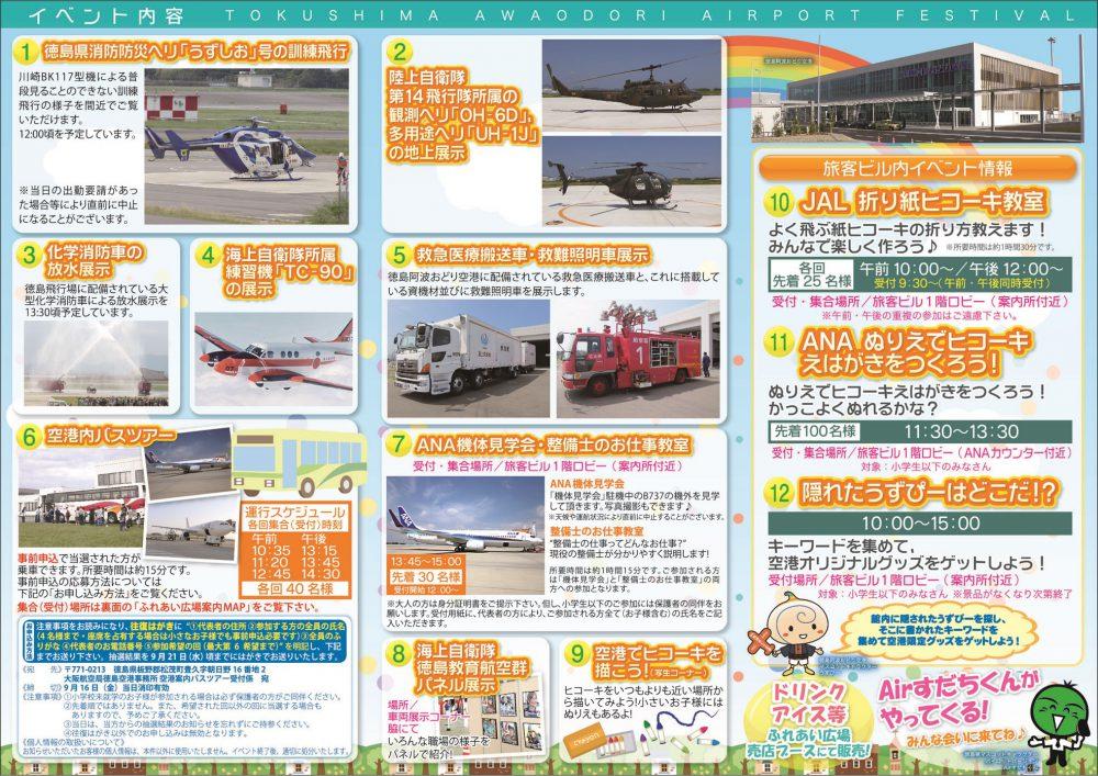 空の日イベントH-28-08中面E
