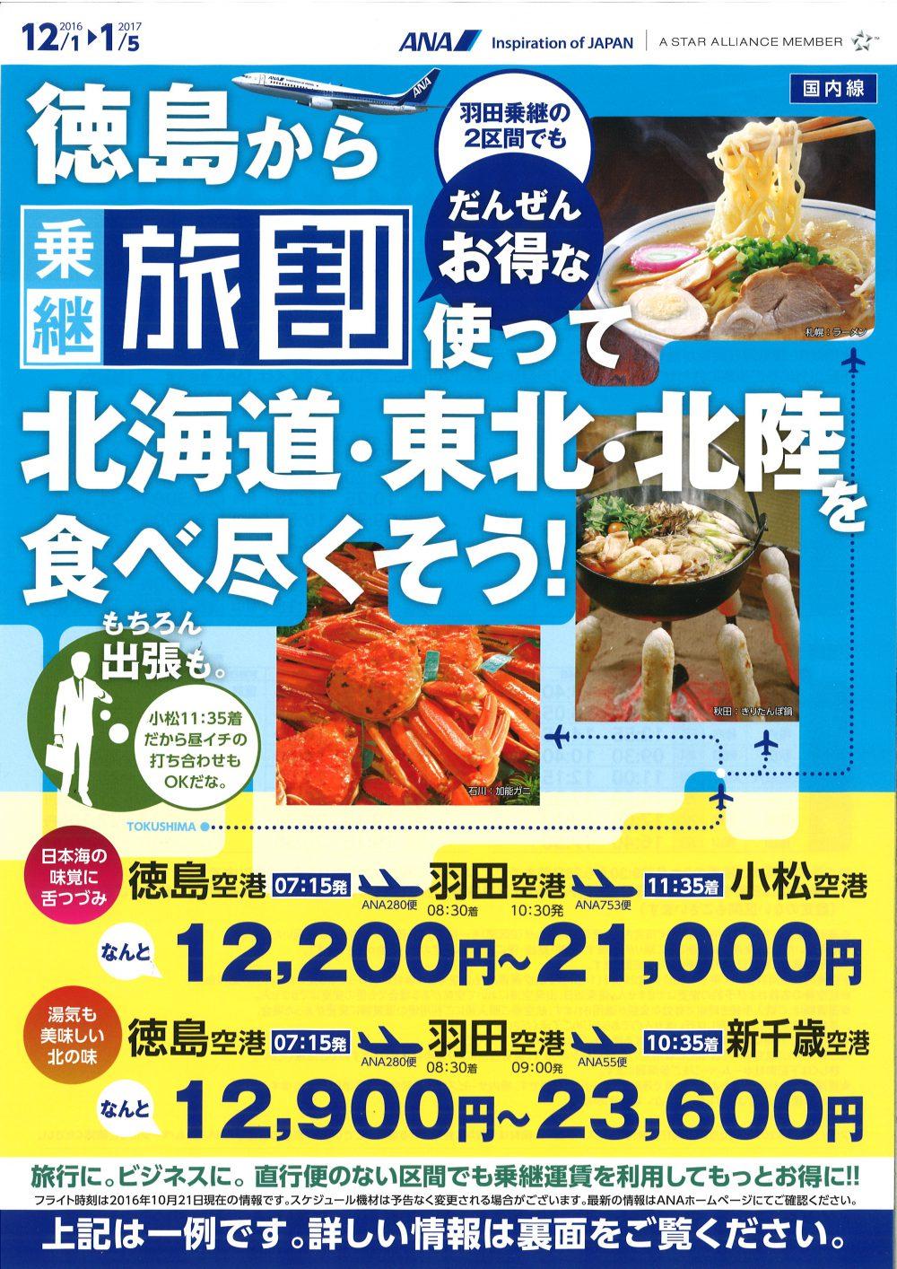 ANA乗継チラシ(オモテ面)