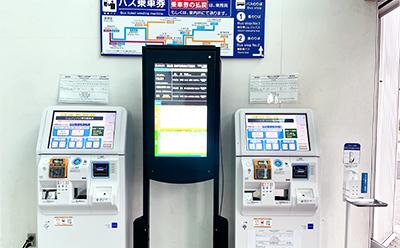 徳島駅前行リムジンバス券売機