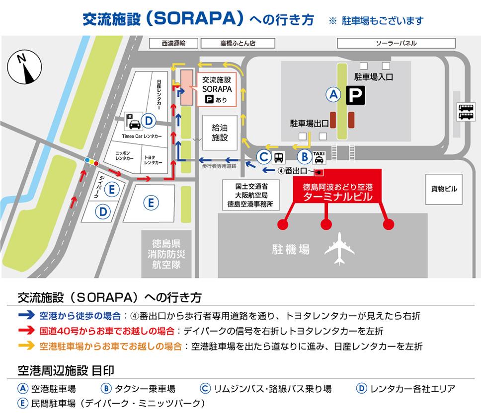 SO RA PA アクセスマップ