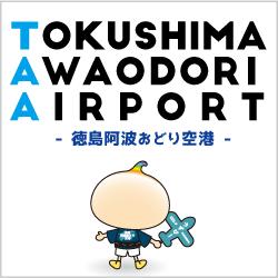 徳島阿波おどり空港バナー(250×250)