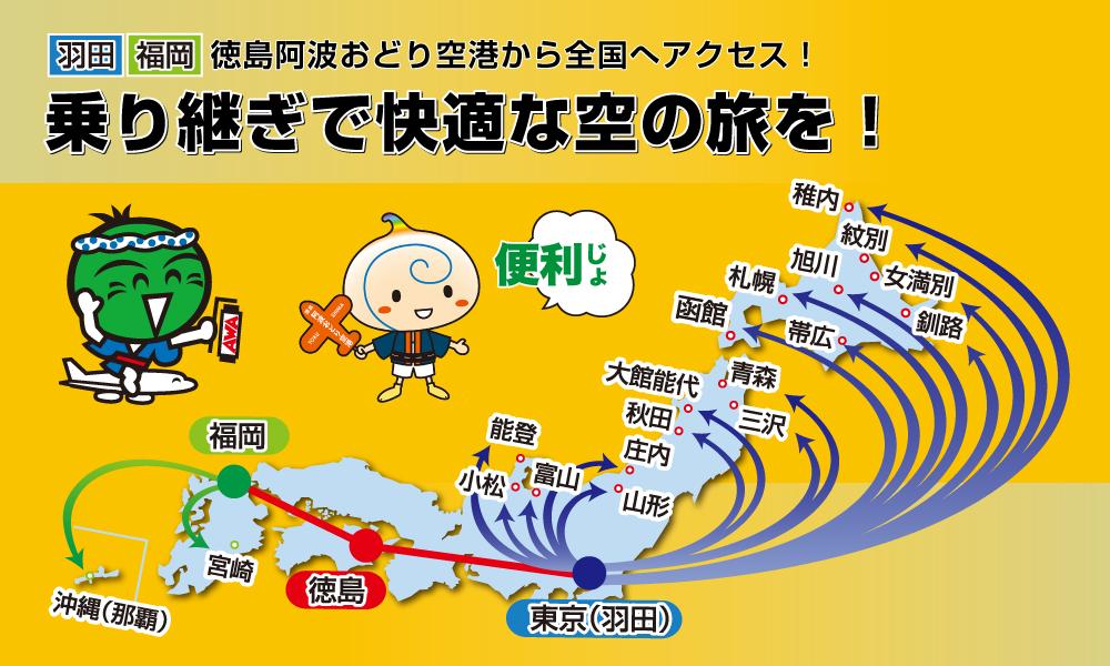 羽田・福岡 乗り継ぎで全国へアクセス!乗り継ぎ割引でお得な旅を!