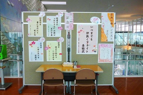 空港川柳コンテスト2014
