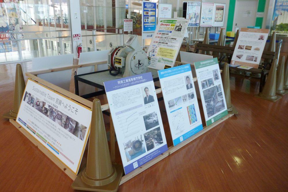 那賀町展示(1)