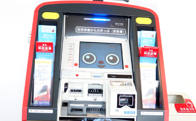 The ticket machine for KEIHIN Express Railway